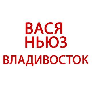 Вася Ньюз Владивосток