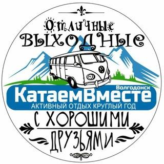 КатаемВместе Волгодонск
