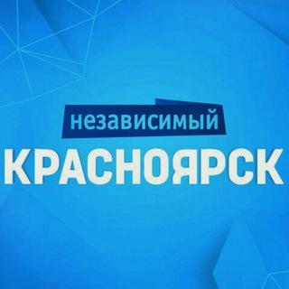 Независимый Красноярск