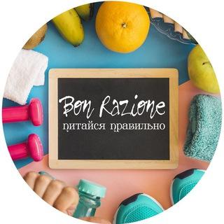 BonRazione | Правильное питание