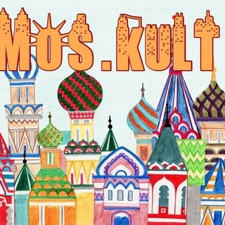 Москва.Культурная