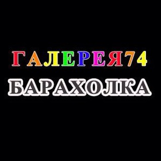 """Барахолка """"ГАЛЕРЕЯ74"""" Челябинск"""
