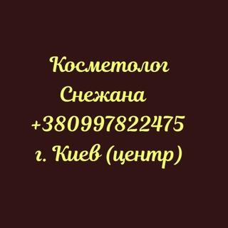 Киев Косметолог