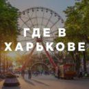 Где в Харькове