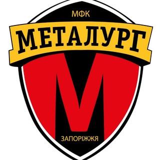 МФК Металург Запоріжжя