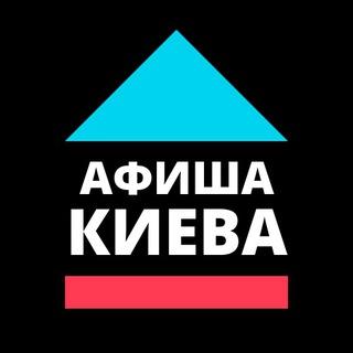 Афиша Киева