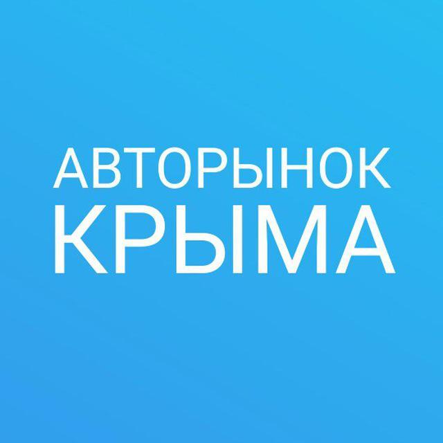 Авторынок Крыма. Автобарахолка Крыма.продать авто в Крыму,купить Авто в Крыму,