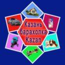 Казань барахолка