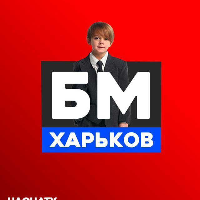 БМ Харьков