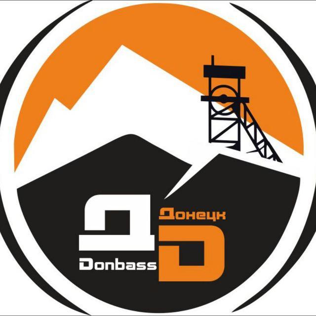 Донецк Donbass