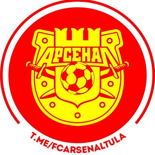 ФК «Арсенал» Тула