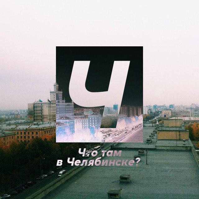 Что там в Челябинске?