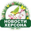 Херсон Новости