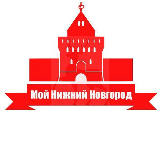Мой Нижний Новгород