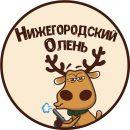 Нижегородский Олень