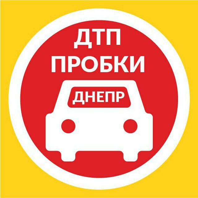 ДТП и Пробки Днепр