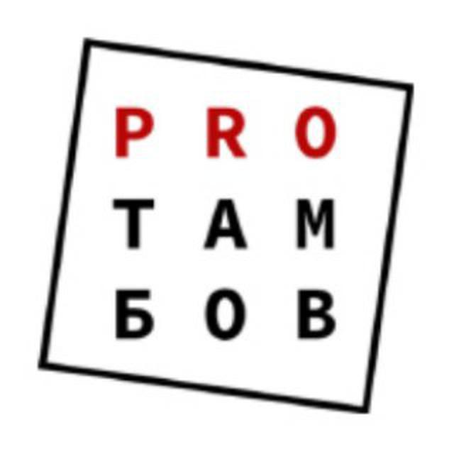 ПроТамбов