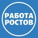 Работа в Ростове-на-Дону