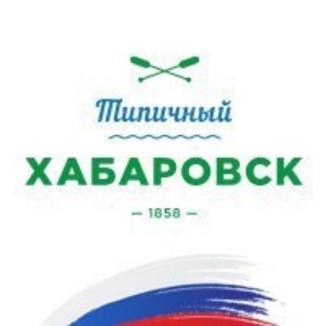 аТипичный Хабаровск