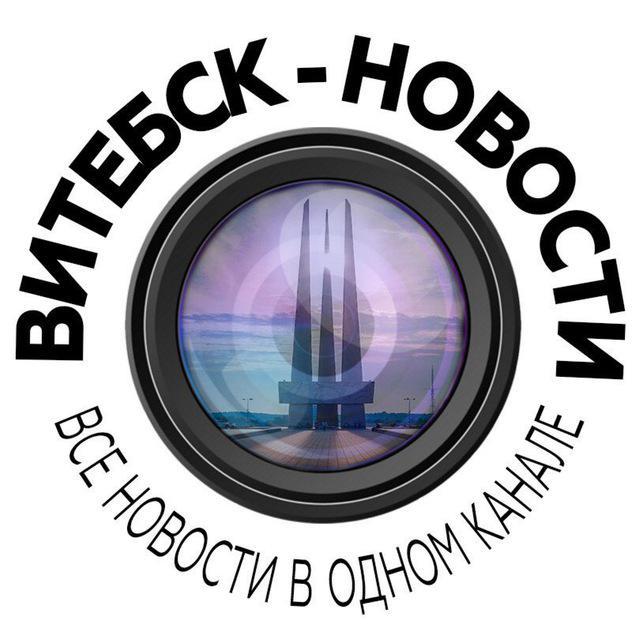 Витебск — Новости.