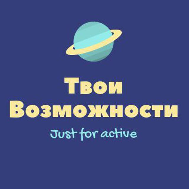 Твои возможности | в Беларуси и за границей
