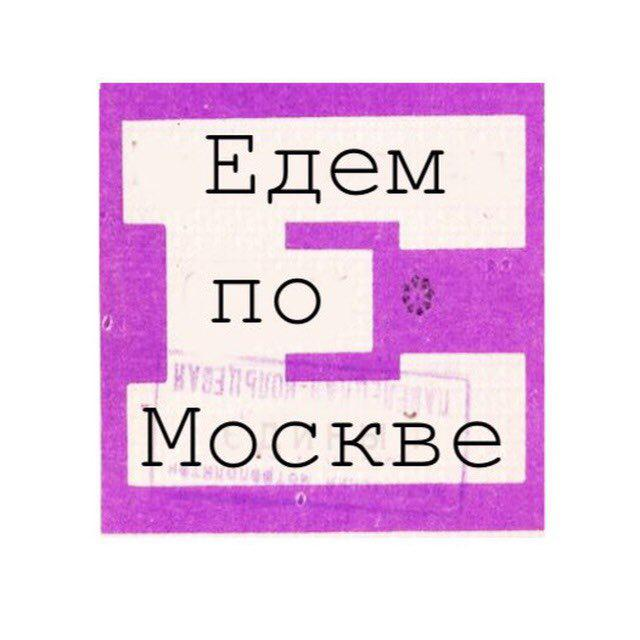 Едем по Москве