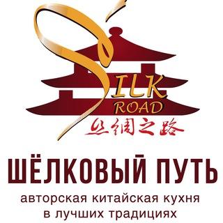 «Silk Road» («Шелковый Путь»)