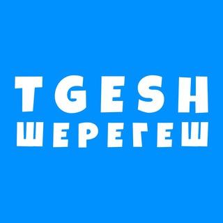 TGesh — SHEREGESH