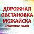 Дорожная Обстановка Можайск
