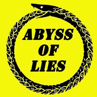 Над пропастью во лжи