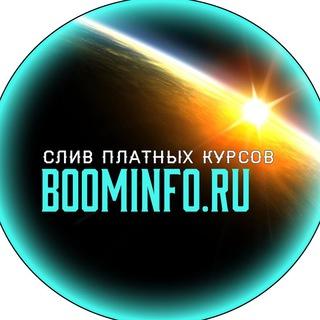 BOOMINFO.RU — Cлив платных курсов и тренингов