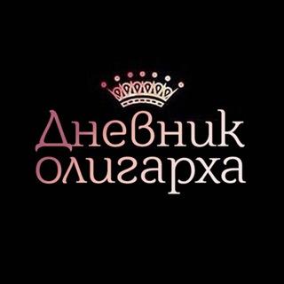 Дневник Олигарха