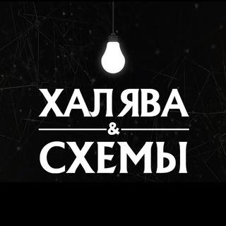 Халява & Схемы
