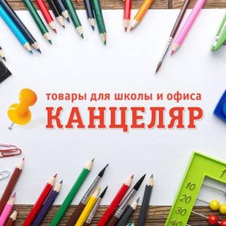 «Канцеляр» канцелярские товары для школы и офиса