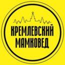 Кремлёвский мамковед
