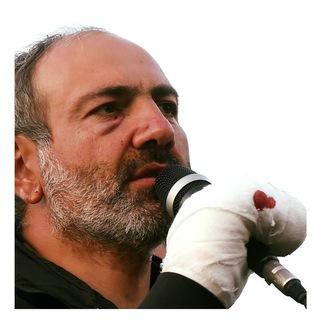 Nikol Pashinyan / Նիկոլ Փաշինյան