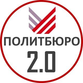 Politburo 2.0