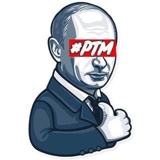 #PTM — Путинизм