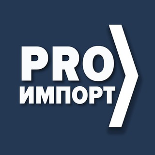Импорт в Россию