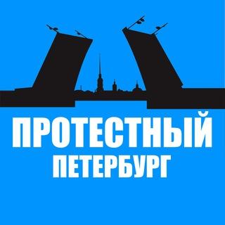 Протестный Петербург