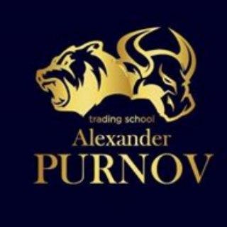 Школа трейдинга А. Пурнова