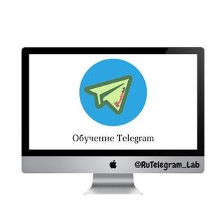Обучение Telegram | Курсы