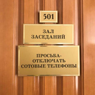 501 кабинет