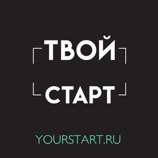 #Твойстарт #Yourstart