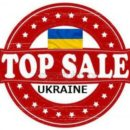 TOP-SALE-UKRAINE