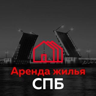 Аренда жилья СПБ
