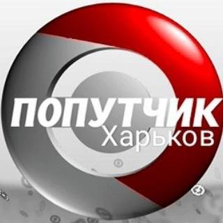 Попутчик Харьков