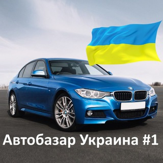 Автобазар Украина #1
