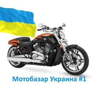 Мотобазар Украина #1