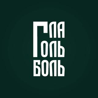 ГЛАГОЛЬБОЛЬ
